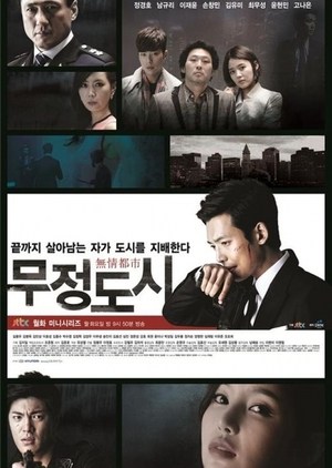 Cruel City (South Korea) 2013