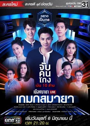 Muang Maya Live The Series: Game Gon Maya (Thailand) 2018