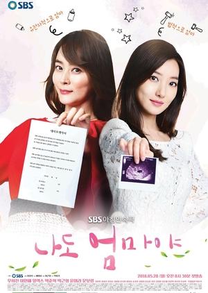 I'm a Mother, Too (South Korea) 2018