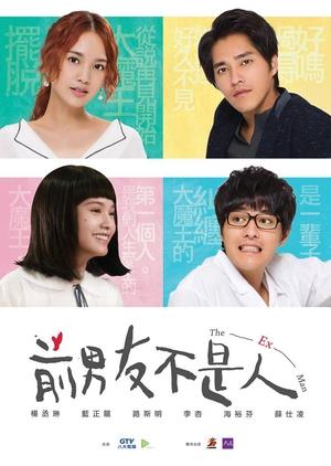 The Ex-Man (Taiwan) 2018