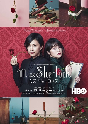 Miss Sherlock (Japan) 2018