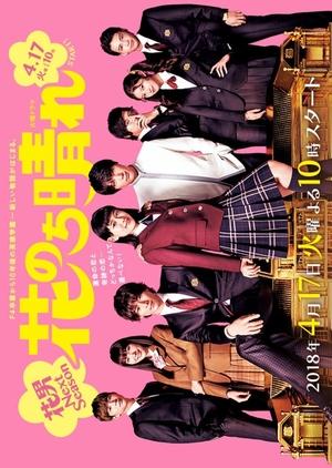 Hana Nochi Hare: HanaDan Next Season (Japan) 2018