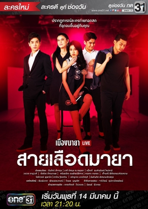 Muang Maya Live The Series: Sai Luerd Maya (Thailand) 2018