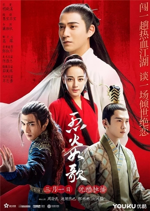 The Flame's Daughter (China) 2018
