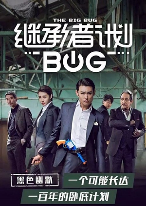 The Big Bug (China) 2018