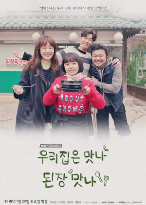 Drama Stage Season 1: Our Place's Tasty Soybean Paste (South Korea) 2018