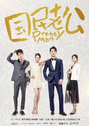 Pretty Man (China) 2018