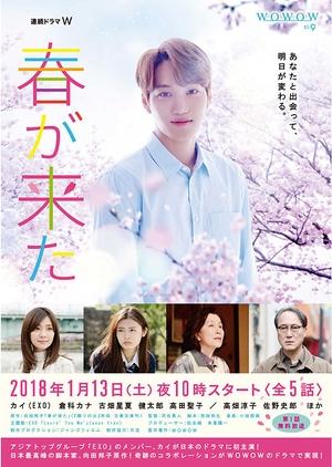 Haru ga Kita (Japan) 2018