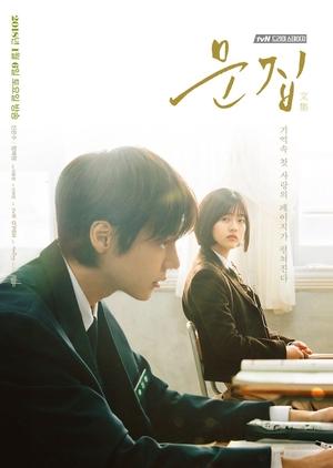 Drama Stage Season 1: Anthology (South Korea) 2018
