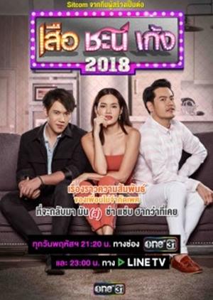 Seua Chanee Gayng: Season 3 (Thailand) 2018