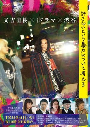 Yurusanai to Iu Bouryoku ni Tsuite Kangaero (Japan) 2017