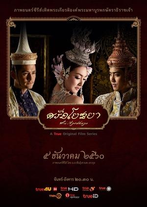 Sri Ayodhaya (Thailand) 2017