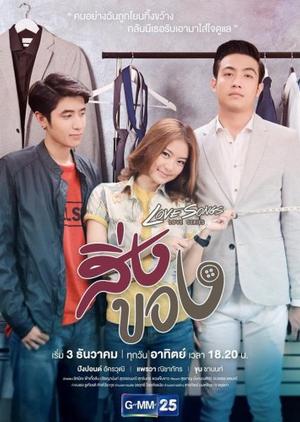 Love Songs Love Series: Sing Khong (Thailand) 2017