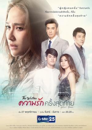 Kwarm Ruk Krang Sudtai (Thailand) 2017