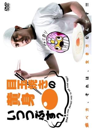Medamayaki no Kimi Itsu Tsubusu? (Japan) 2017
