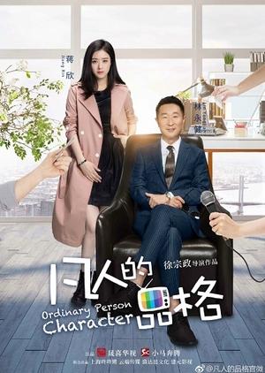 Ordinary Person Character (China) 2017