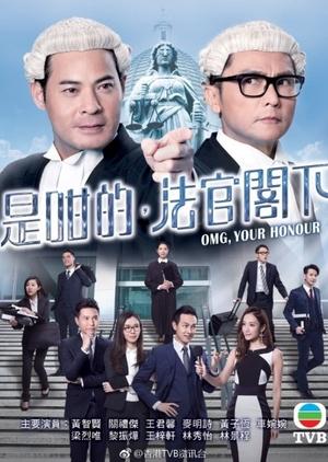 OMG, Your Honour (Hong Kong) 2018