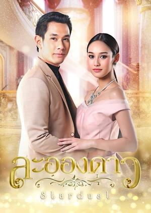 La Ong Dao (Thailand) 2017