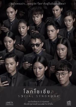 Social Syndrome (Thailand) 2018