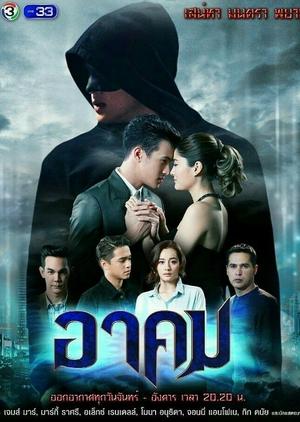 Arkom (Thailand) 2017