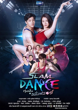 Slam Dance: The Series (Thailand) 2017