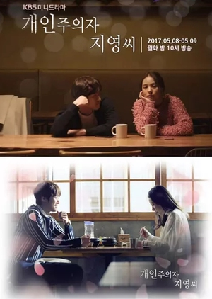 The Happy Loner (South Korea) 2017