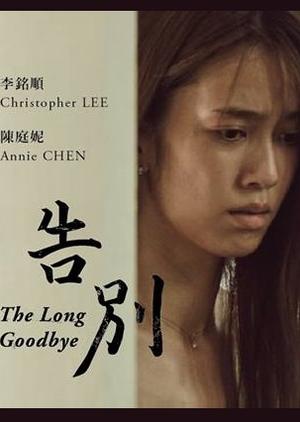The Long Goodbye (Taiwan) 2017