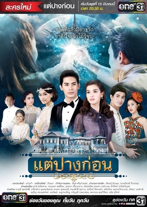 Tae Pang Korn (Thailand) 2017