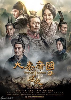 The Qin Empire 3 (China) 2017