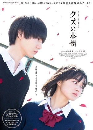 Kuzu no Honkai (Japan) 2017