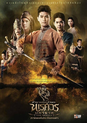 The Legend of King Naresuan The Series: Season 1 (Thailand) 2017