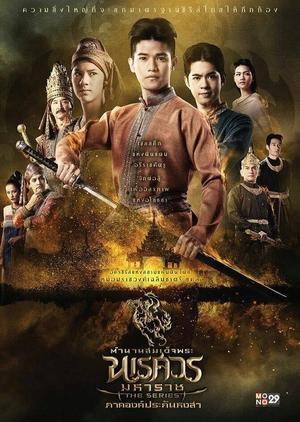 The Legend of King Naresuan The Series: Season 1 (Thailand) 2017