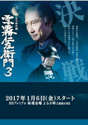 Kumokiri Nizaemon Season 3 (Japan) 2017