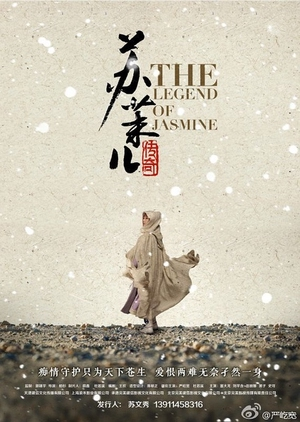 The Legend of Jasmine (China) 2018