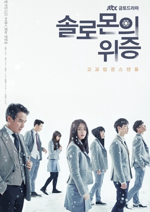 Solomon's Perjury (South Korea) 2016