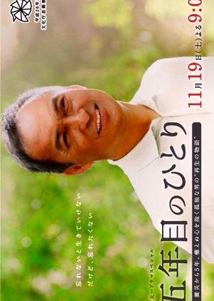 A Man's Fifth Year since the 3.11 Earthquake/Tsunami (Japan) 2016