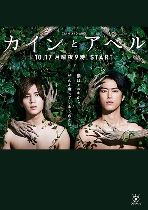 Cain and Abel (Japan) 2016