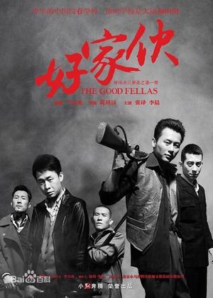 The Good Fellas (China) 2016