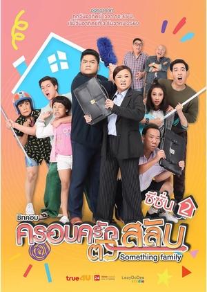 Something Family (Thailand) 2016