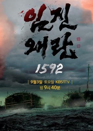 Three Kingdom Wars - Imjin War 1592 (South Korea) 2016