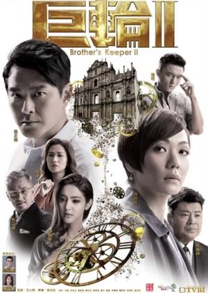 Brother's Keeper II (Hong Kong) 2016