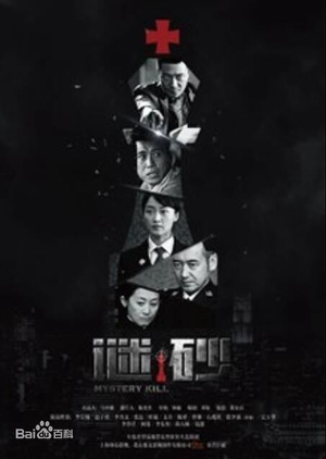 Mystery Kill (China) 2016