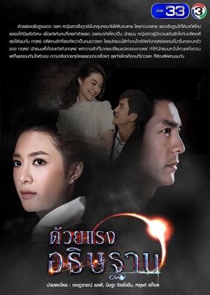 Duay Rang Atitharn (Thailand) 2018