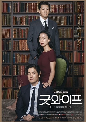 The Good Wife (South Korea) 2016