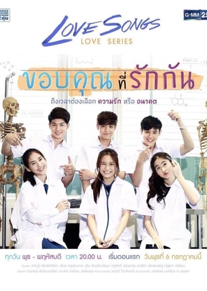 Love Songs Love Series: Kaup Koon Tee Ruk Gun (Thailand) 2016