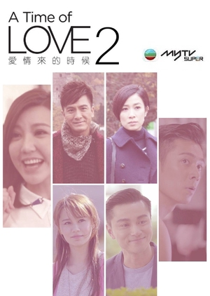 A Time of Love II (Hong Kong) 2016