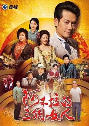The King of Drama (Taiwan) 2016