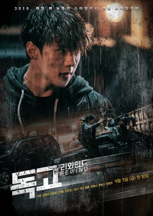 Dokgo Rewind (South Korea) 2018