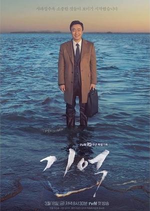 Memory (South Korea) 2016