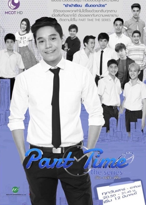Part Time: The Series (Thailand) 2016
